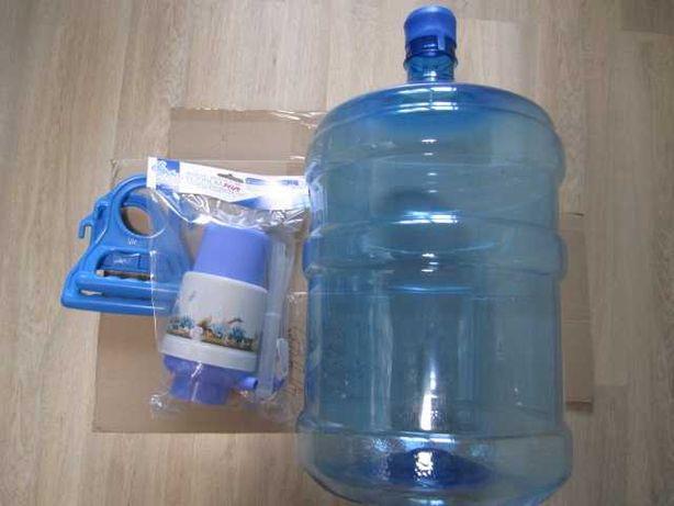 Пластиковый бутыль для хранения воды 18,9л. Насос на бутыль 20л/11л
