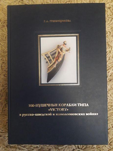 "Г. Гребенщикова. 100-пушечные корабли типа ""Victory"""