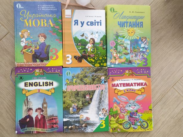 Учебники 3 клас Українська мова, Природознавство Читання