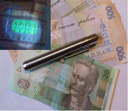 УФ Детектор валют, UV LED 365nm Фонарик - питание ААА аккум./батарейка
