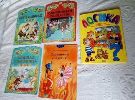 Детские книги 5шт за 50 грн.