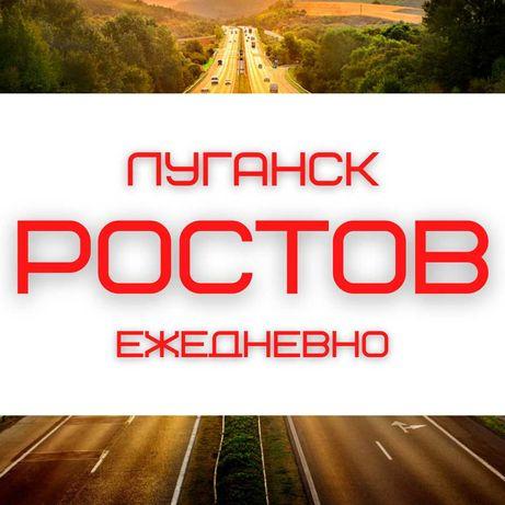 Луганск-Платов-Ростов