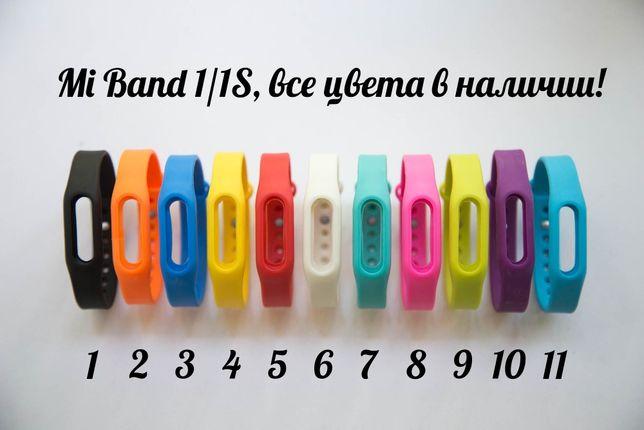 Ремешок Mi Band 1, Mi Band 2, Mi Band 3, Mi Band 4, зарядка, плёнка