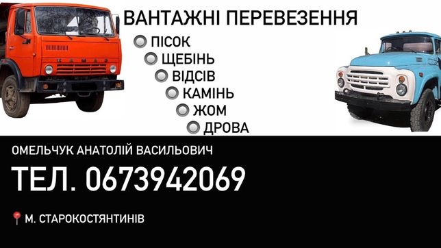 Вантажні перевезення ( КАМАЗ , ЗИЛ ) Дрова