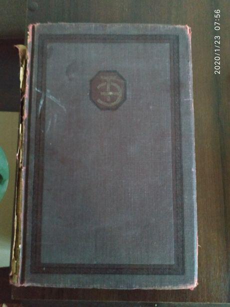 продам книгу Справочник физических химических и технологических величи