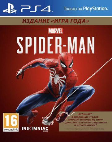 Игра spider-man ps4 ,издание«игра года»