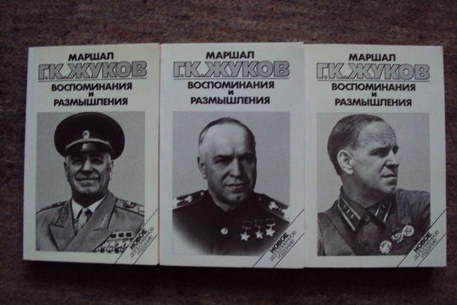 """Продам книгу """"Воспоминания и размышления"""" Г.К.Жукова"""