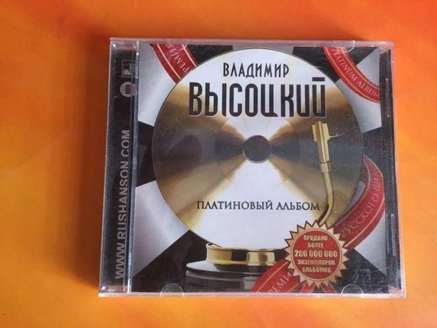 Владимир Высоцкий Платиновый Альбом CD