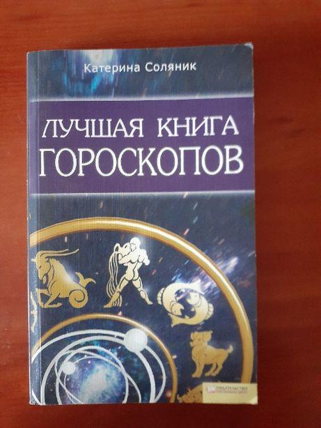 Катерина Соляник: Лучшая книга гороскопов