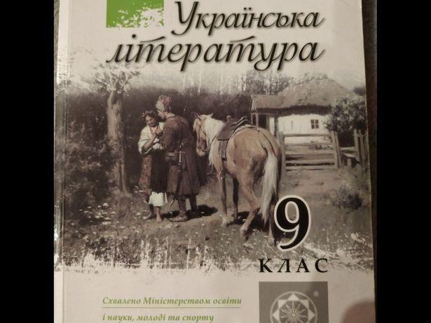 Хрестоматія українська література 9 клас.