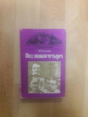 Книга ''Под знаком четырёх''/М.Тугушева