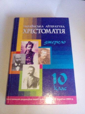 Українська література.Хрестоматiя.10 клас.