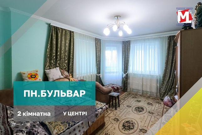 Продається 2-кімнатна квартира з ремонтом у новобудові на Пн.Бульварі!