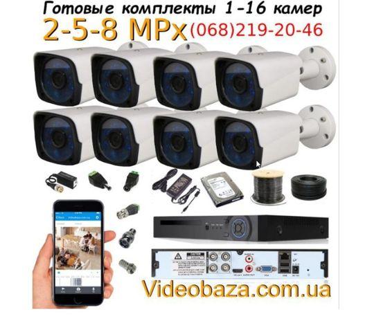 Система камер наблюдения / виденаблюдение на 8 камер Full HD 2 Mpix