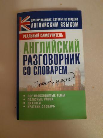 Английский разговорник со словарём (для начинающих)