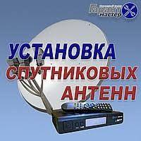 установка і ремонт спутникового телебачення,Т2,ViASAT
