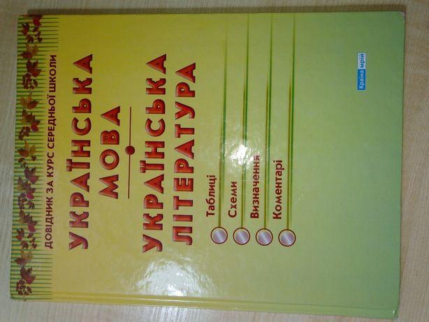 Українська мова,українська література довідник.
