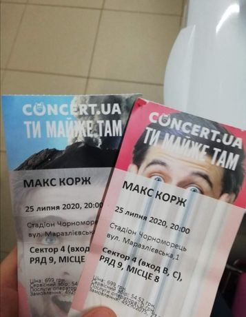 Два билета на концерт Макса Коржа.