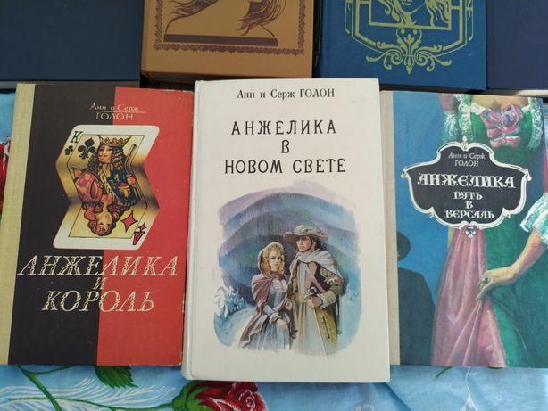"Анн и Серж Голон ""Анжелика"" серия книг"