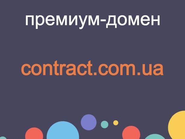 премиум домен, доменное имя для сайта contract.com.ua
