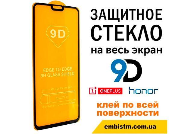 Защитное Стекло Honor 8X 8s 8A 9X 9A 10 Lite 7A OnePlus 6 6T 7 7T