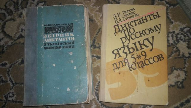 Сборник ликтантов по украинскому и русскому