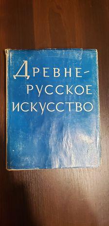 Древне-Русское Искусство 1975