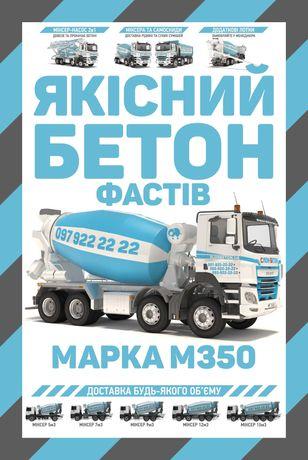 БЕТОН ФАСТІВ М350 фастов раствор арматура бетононасос цемент газоблок