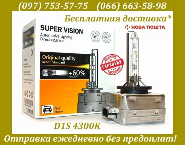 Лампа ксенон D1S 4300K 35W SuperVision +60% D2S D3S D4S штатная