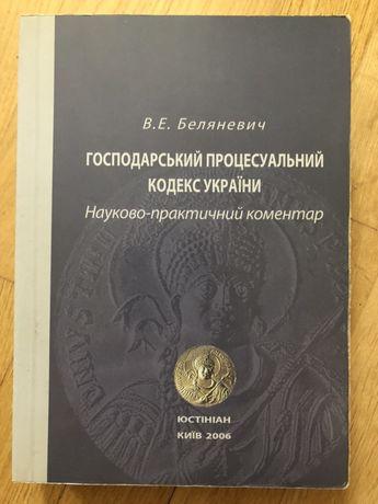 Кодекс хозяйственный процессуальный с комментариям