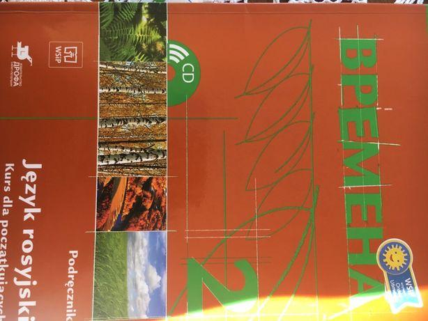 Wriemiena 2 nowy podręcznik kurs dla kontynuujących