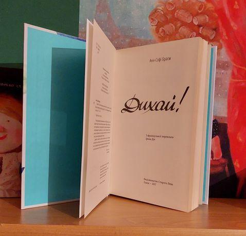 """Книга """"Дихай!"""" роман-сповідь   автор Анн-Софі Брасм"""
