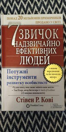 """Книга """"7 звичок надзвичайно ефективних людей"""""""