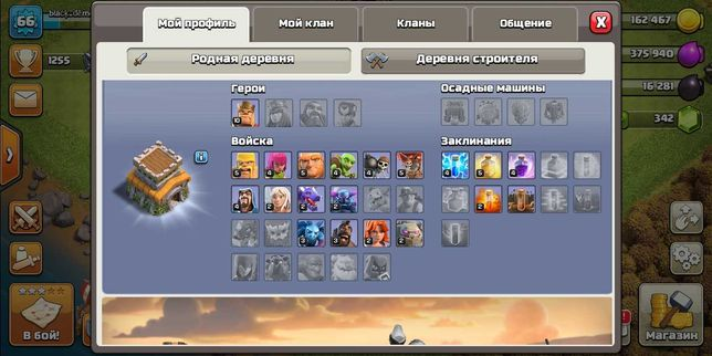 Продам акк в Clash of Clans