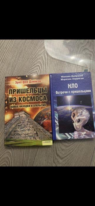 Пришельцы из космоса, НЛО встречи с пришельцами, иноплонетяни Чернигов - изображение 1