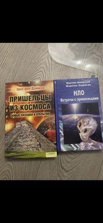 Пришельцы из космоса, НЛО встречи с пришельцами, иноплонетяни