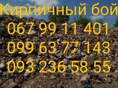 Кирпичный бой Киев левый берег