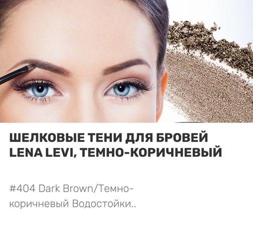 Пудровые тени для бровей. Lena Levi. Dark brown