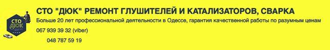 """ДЮК"", центр по ремонту глушителей и катализаторов. Замена катализатор"