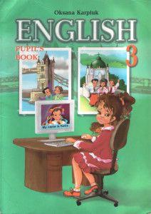 Карпюк Английский язык 3 класс 2012 год