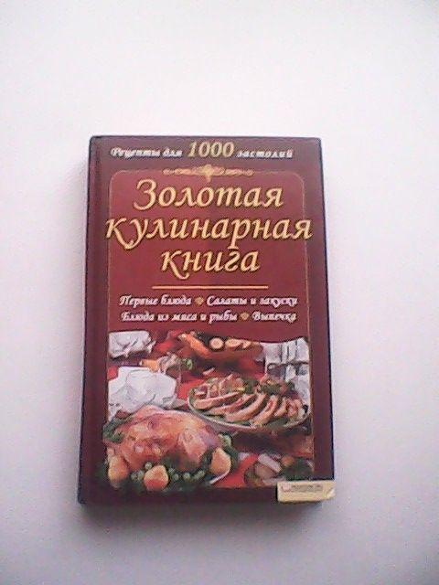 Книга Золотая кулинарная книга Херсон - изображение 1