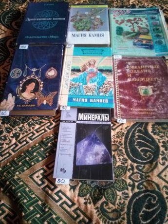 Книги о камнях разных издательств