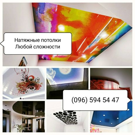 Натяжные потолки Киев, настоящая стоимость с монтажом 180 грн. м/2