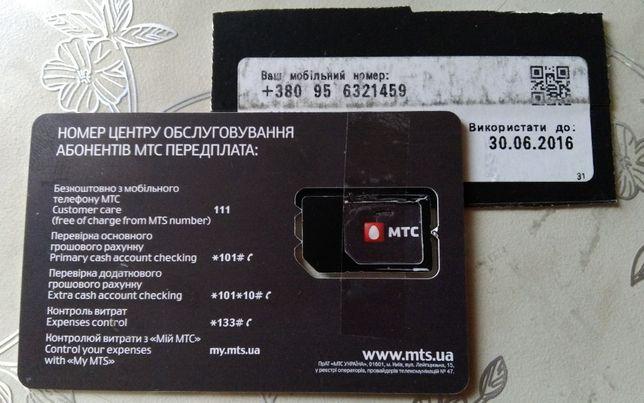Чистая Симка Vodafone light+ тариф 85 грн.мес
