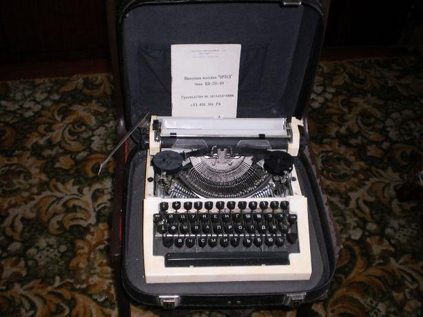 Пишущая машинка ортех пп 125-09