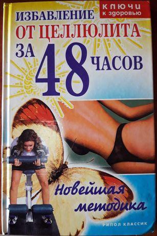 Избавление от целлюлита за 48 часов. Черногаева О.С.