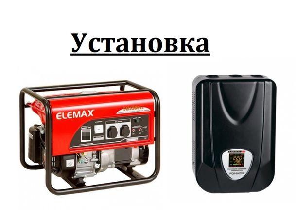 Установка генератора для кафе, дома, дачи