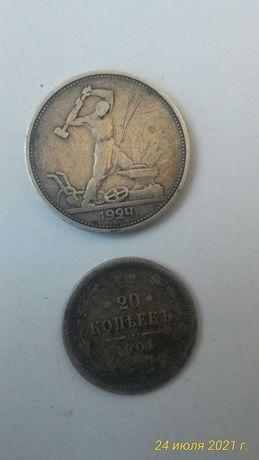 50 копеек . Полтинник. 1924 года. Серебро. 20 копеек в подарок.