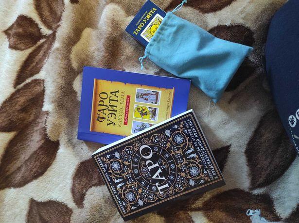 Карты таро,книги таро