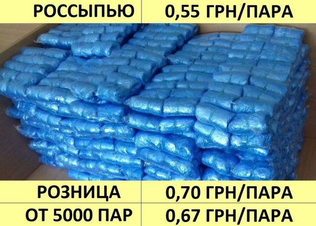 Бахилы 0,55 грн/ПАРА || Бахіли || Шапочки одноразовые | одноразові